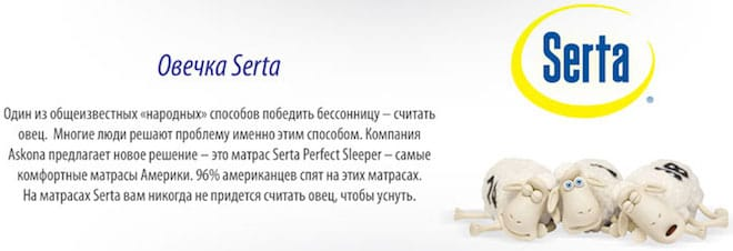 овечка Serta