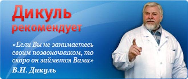 Академик Дикуль