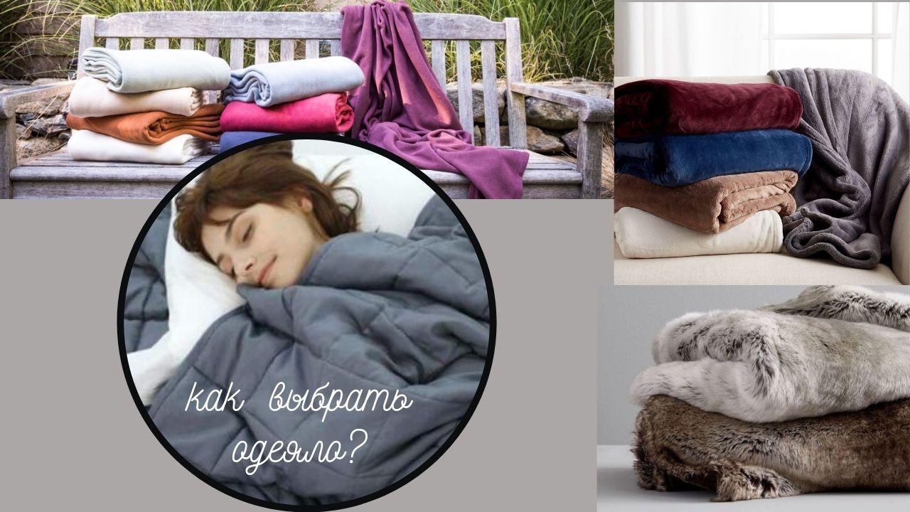 Девушка спит и одеяла